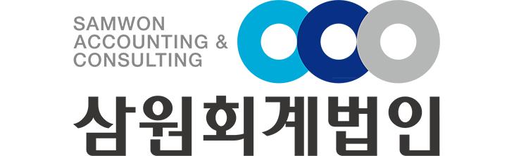 삼원회계법인 로고