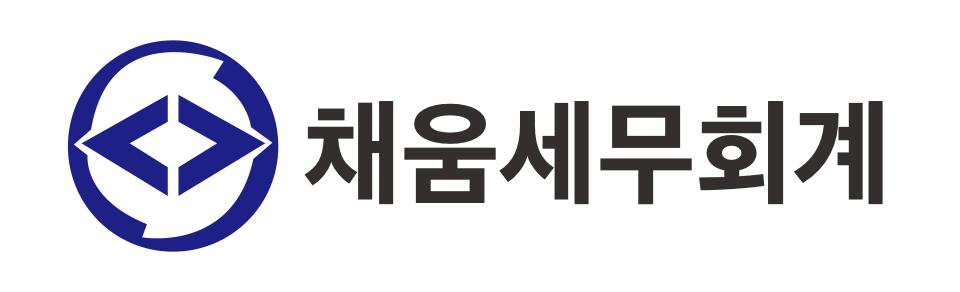 채움세무회계 로고