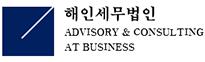 해인세무법인 강남본사 로고