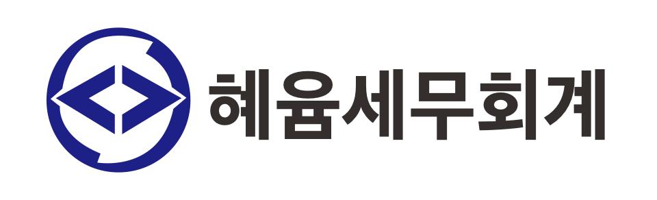 혜윰세무회계컨설팅 로고