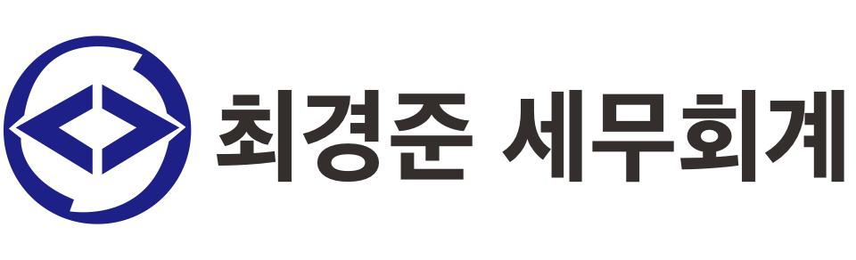 최경준 세무회계사무소 로고