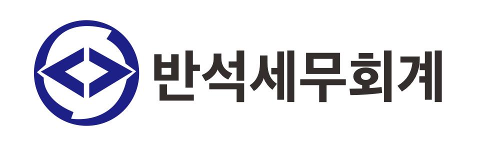 반석세무회계 로고