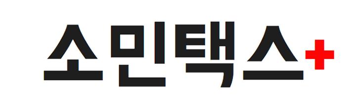 소민 세무회계(소민택스) 로고