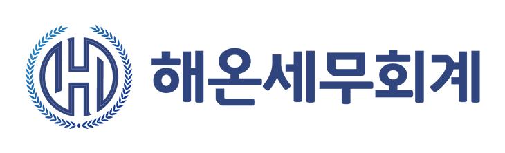 해온세무회계 로고