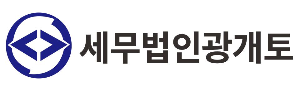 세무법인광개토송파지점 로고