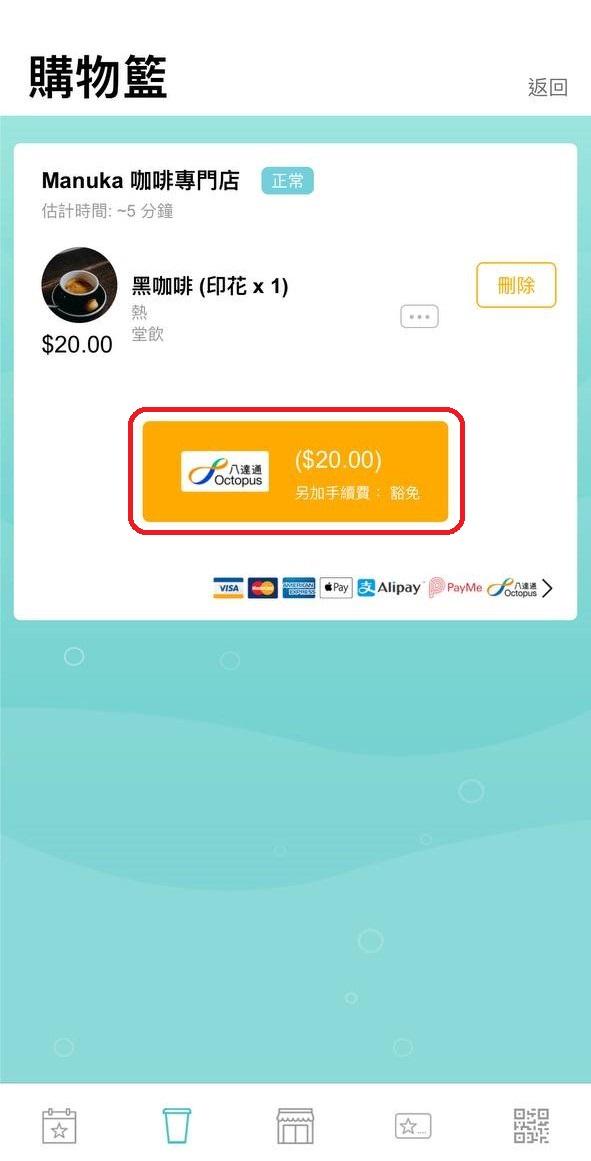【電子消費劵】用電子消費劵買咖啡 Easy Pay!