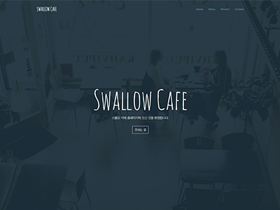 Swallow Cafe