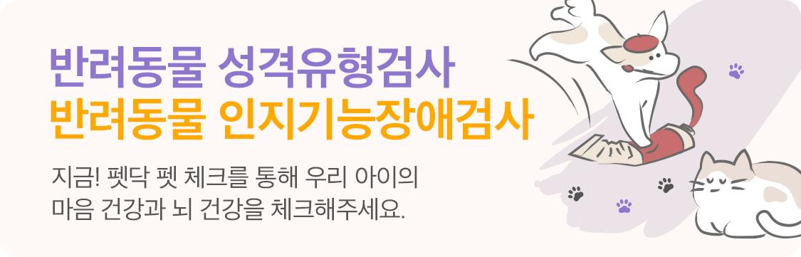 펫닥 펫체크-☆
