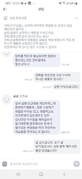 [월금 수의사님 상담 후기👍❤]