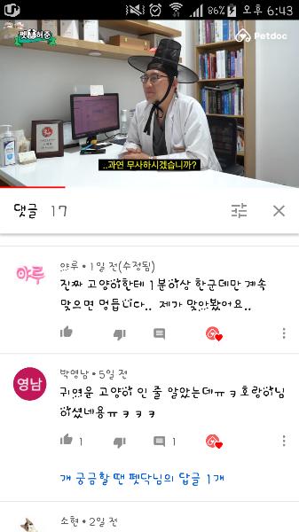 펫허준 구독완료 댓글인증