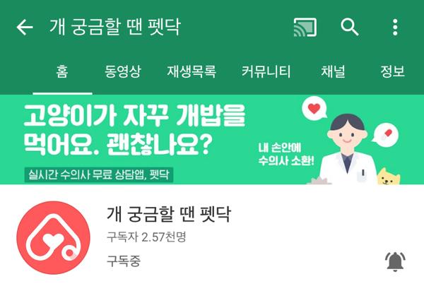 [펫허준] 이벤트 참여합니다~