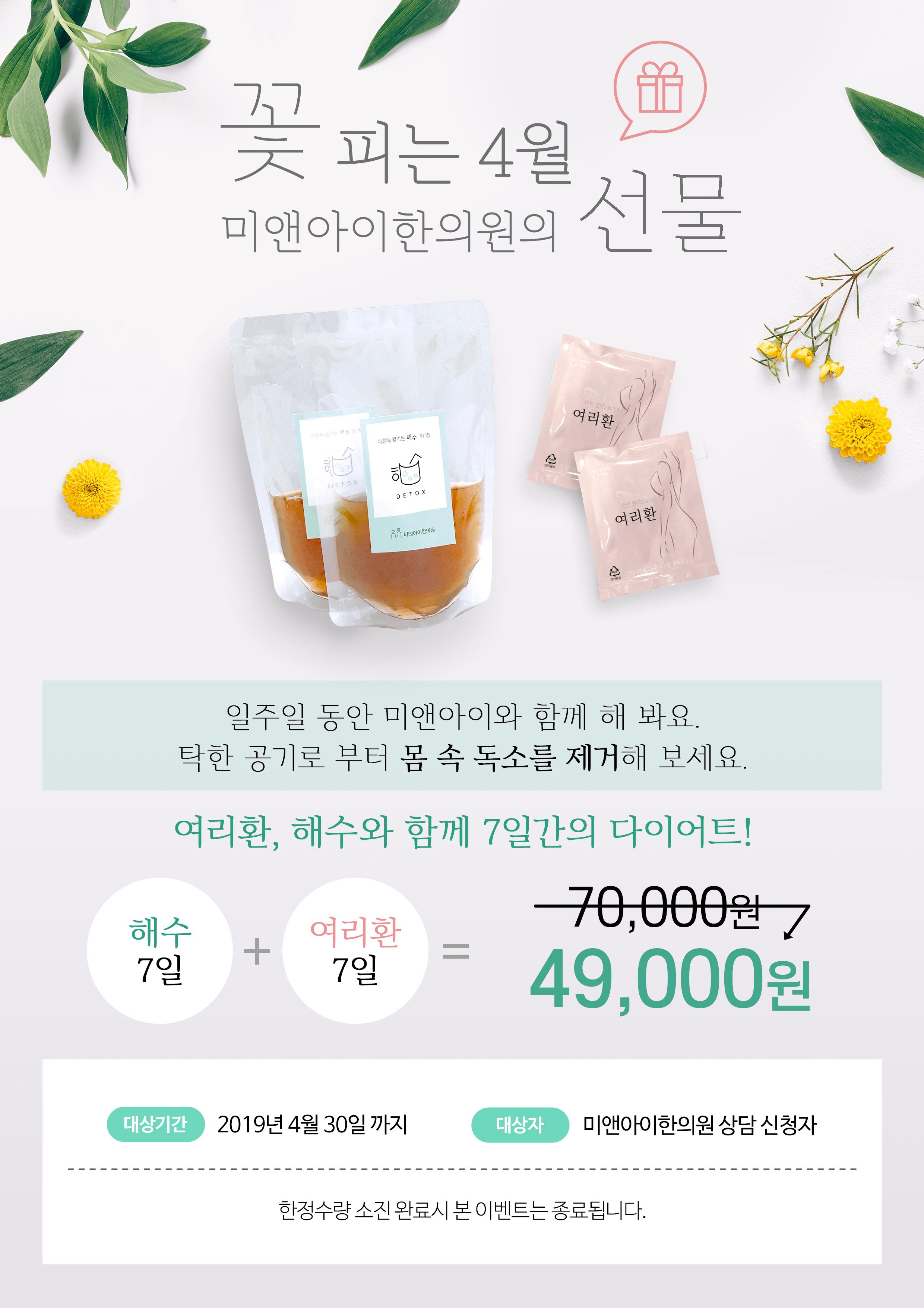 꽃 피는 4월 미앤아이한의원 혜택!