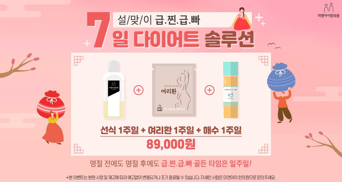 [2월이벤트] 설맞이 급찐급빠 일주일 다이어트 솔루션