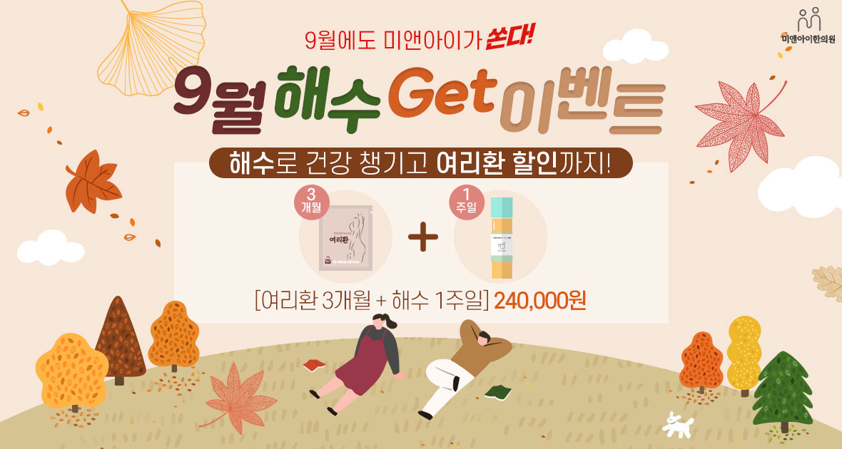[9월 이벤트] 해수 Get 이벤트