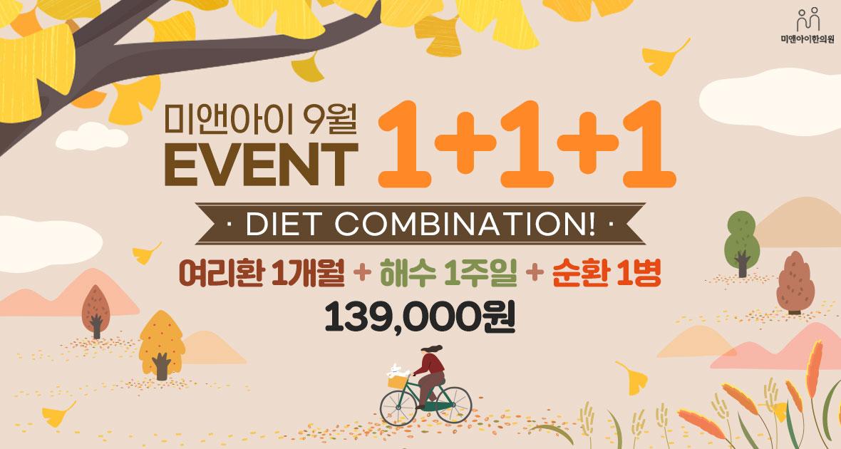 [9월 이벤트]  1+1+1 이벤트 ♡