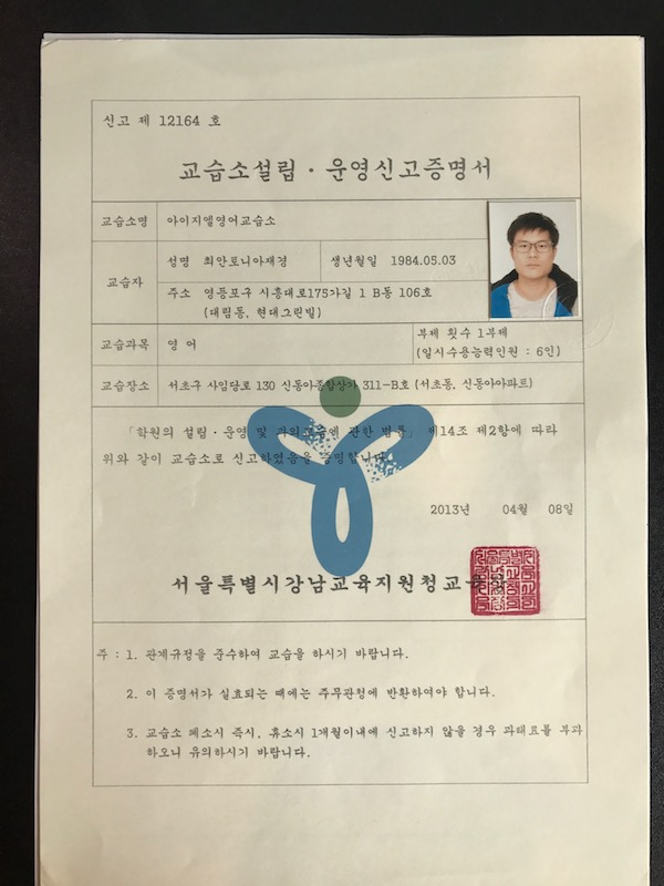 The Official Gyosoopso License I Used in Seoul South Korea
