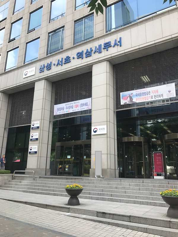 The Tax Office for the Gangnam District in South Korea