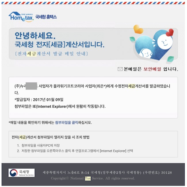 Notice About an Electronic Tax Receipt Issued for your business in South Korea