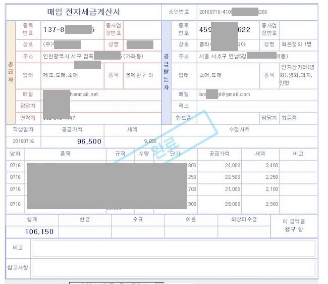 Electronic VAT Receipt for Business Owners in South Korea
