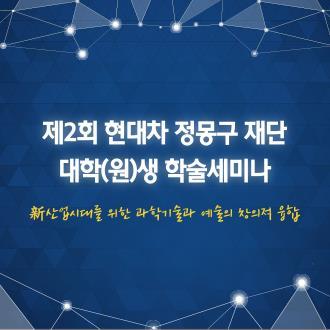 제2회 온드림 임팩트 대학(원)생 학술세미나