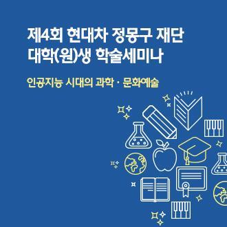 제4회 현대차 정몽구 재단 대학(원)생 학술세미나