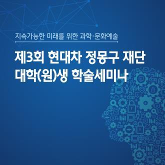 제3회 현대차 정몽구 재단 대학(원)생 학술세미나