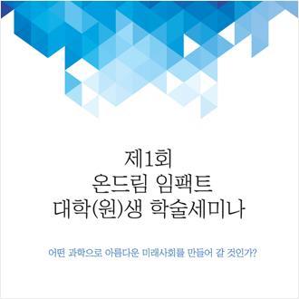 제1회 온드림 임팩트 대학(원)생 학술세미나