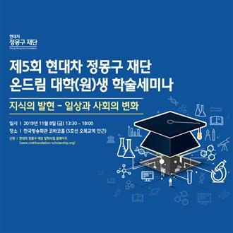 제5회 현대차 정몽구 재단 대학(원)생 학술세미나
