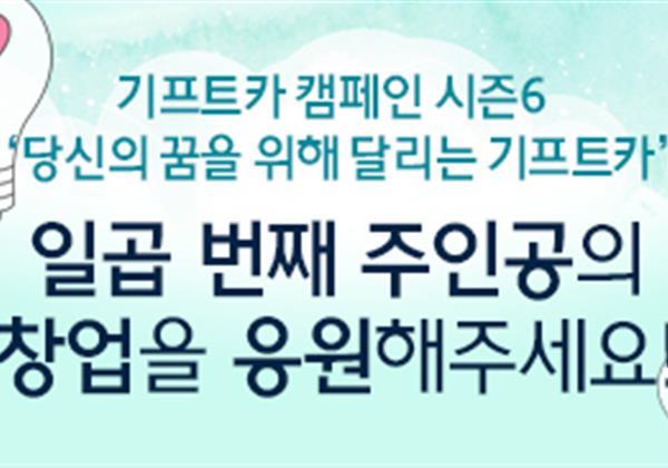 【응원이벤트】 기프트카 시즌6 일곱 번째 주인공의 창업을 응원해 주세요!
