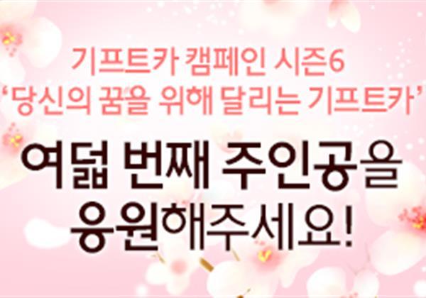 【응원이벤트】 기프트카 시즌6 여덟 번째 주인공 공개! 주인공을 응원해 주세요!