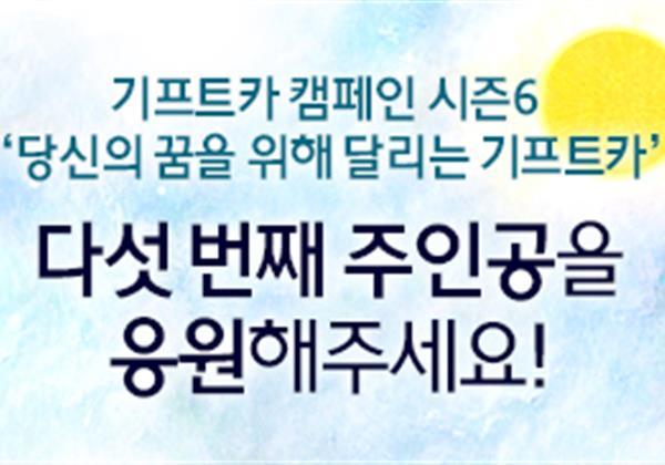 【응원이벤트】 기프트카 시즌6 다섯 번째 주인공 공개! 주인공을 응원해 주세요!
