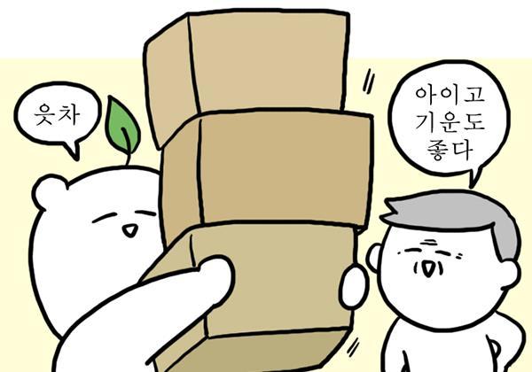 【기프트카툰 이벤트】 창업일기 4화