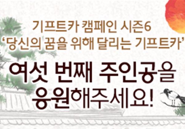 【응원이벤트】 기프트카 시즌6 여섯 번째 주인공 공개! 주인공을 응원해 주세요!