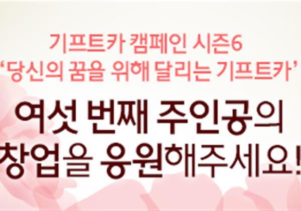 【응원이벤트】 기프트카 시즌6 여섯 번째 주인공의 창업을 응원해 주세요!