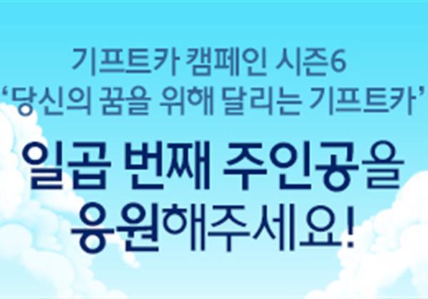 【응원이벤트】 기프트카 시즌6 일곱 번째 주인공 공개! 주인공을 응원해 주세요!