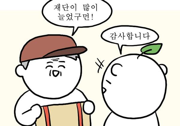 【기프트카툰 이벤트】 창업일기 3화