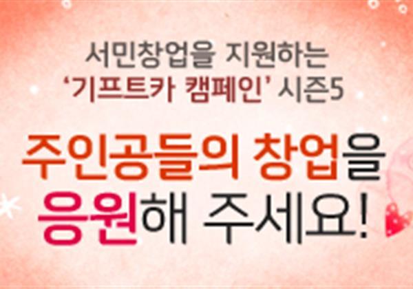 【응원이벤트】 기프트카 시즌5 세 번째 주인공들의 창업을 응원해 주세요!