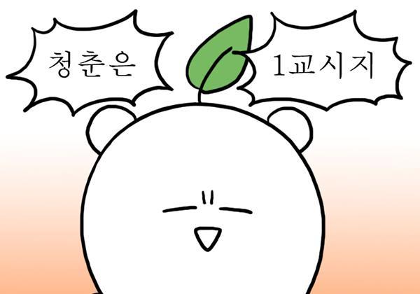 【기프트카툰 이벤트】 창업일기 2화