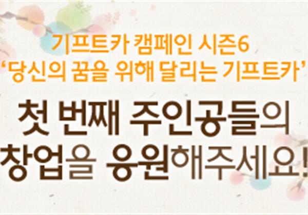 【응원이벤트】 기프트카 시즌6 첫 번째 주인공들의 창업을 응원해 주세요!