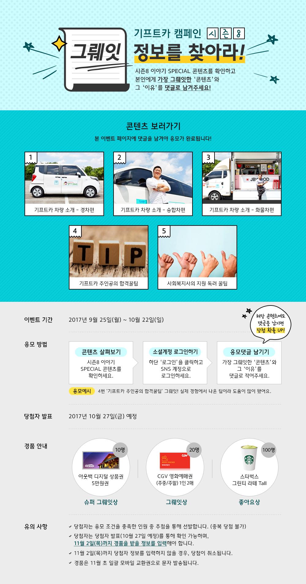 기프트카 캠페인 시즌8 | 그뤠잇 정보를 찾아라!