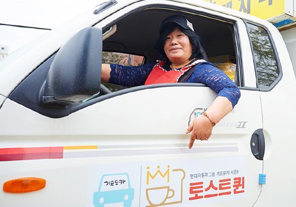[김경민 씨] 최고의 맛을 선보일 '토스트 퀸'이 찾아갑니다.