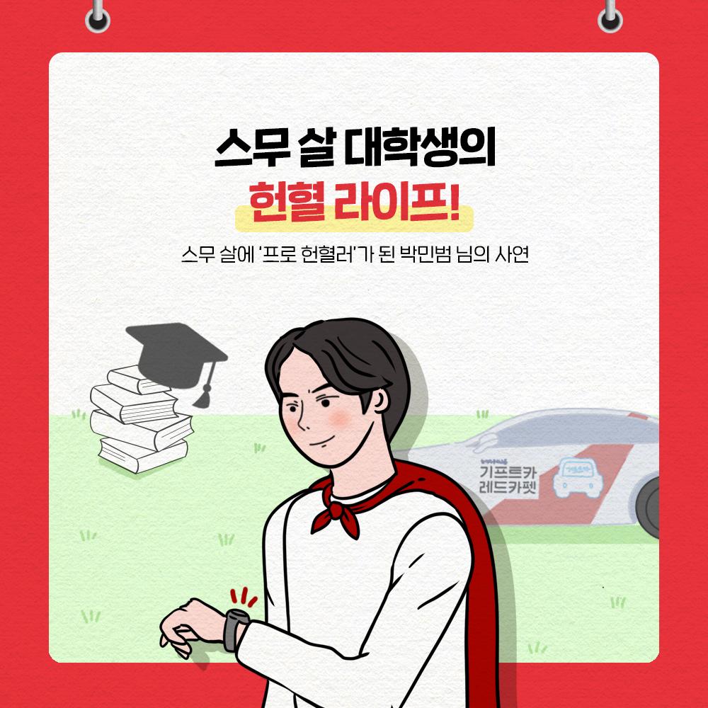 [박민범 님]스무 살 대학생의 헌혈 라이프!
