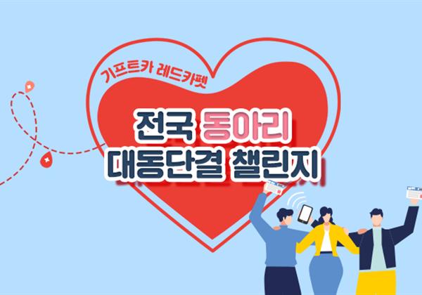 [기프트카 레드카펫]전국 동아리 대동단결 챌린지