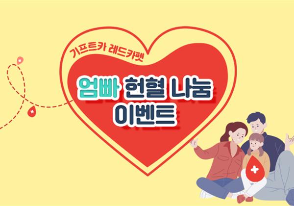 [기프트카 레드카펫]엄빠 헌혈 나눔 이벤트