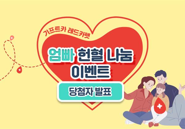 [기프트카 레드카펫]엄빠 헌혈 나눔 이벤트 당첨자 발표