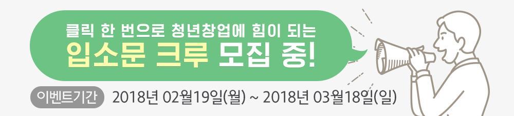 입소문크루모집-김대연,장철호,이승아