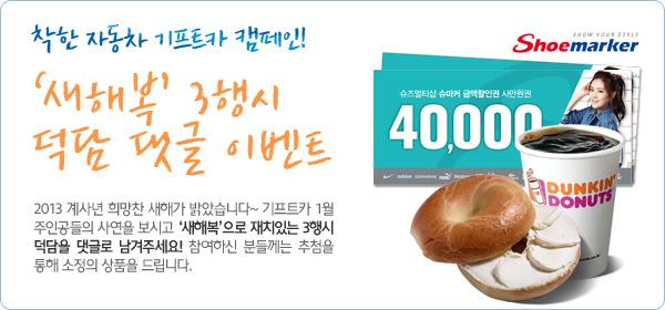 """[이벤트 종료] 기프트카 시즌3 1월 주인공 """"새해복"""" 3행시 덕담 댓글 이벤트!!"""