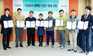 현대자동차그룹 기프트카 시즌7, 여섯 번째 축하행사 현장
