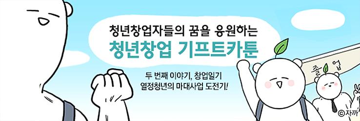 청년창업자들의 꿈을 응원하는 청년창업 기프트카툰 / 두 번째 이야기, 창업일기 - 열정청년의 마대사업 도전기!