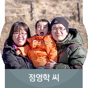 [정영학 씨] 유산양과 희망 농부 가족이 전하는 자연 이야기
